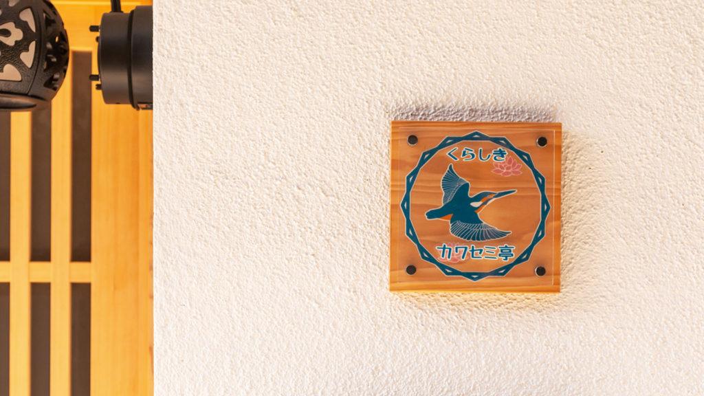 入り口・表札の写真