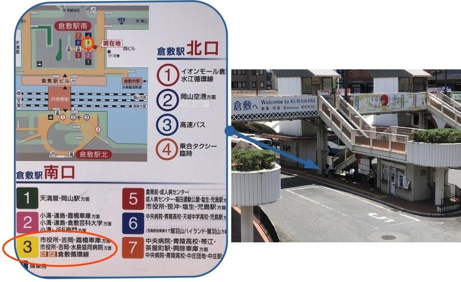 道順3_バス乗り場の画像